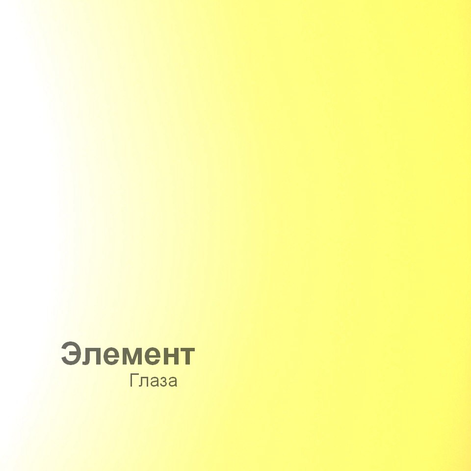 Элемент - Глаза (Single 2016) | Overdrive.com.ua