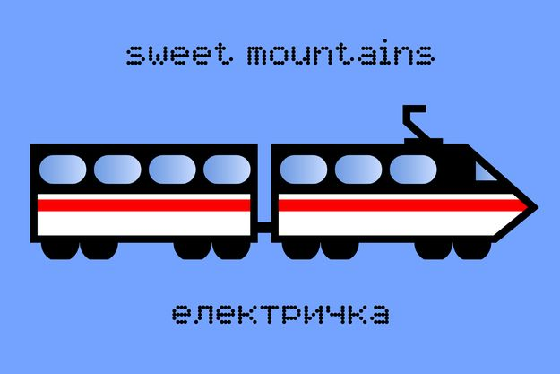 Sweet Mountains - Електричка | Overdrive.com.ua