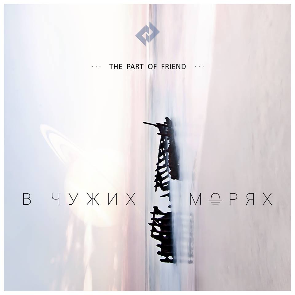 The Part Of Friend - В чужих морях (2018) | Overdrive.ua