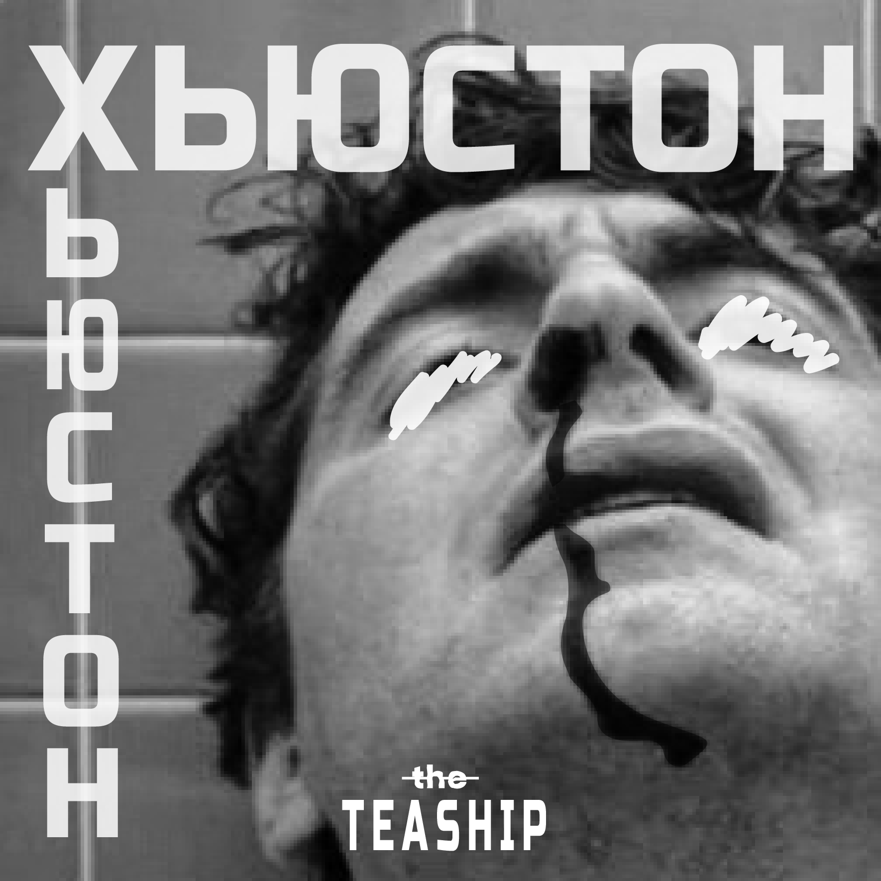The Tea Ship - Хьюстон (Сінгл 2018) | Overdrive.ua